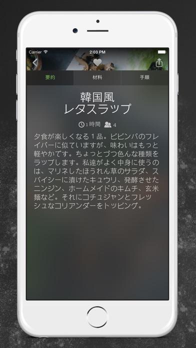 ベジタリアンレシピ ScreenShot2