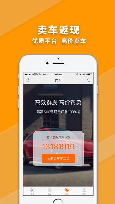 download 二手车评估-卖车、买车、二手车估价平台 apps 2