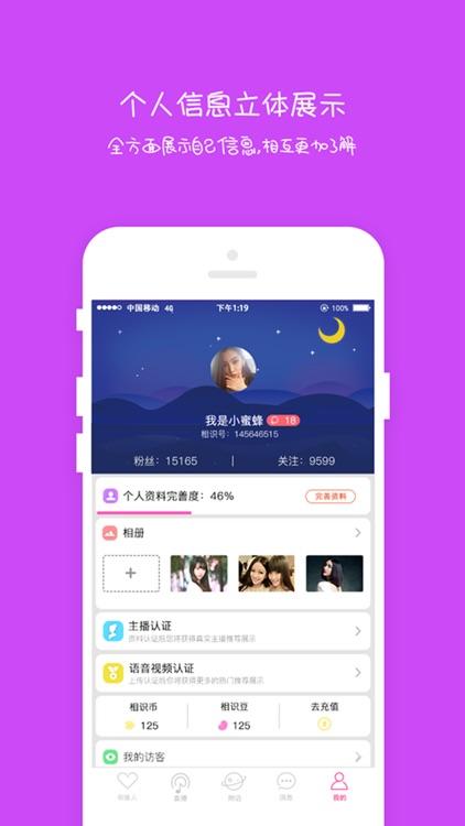 小相识-最热语音约会交友软件 screenshot-4