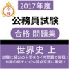 公務員試験 世界史 (上) 教養試験 人文科学 過去問