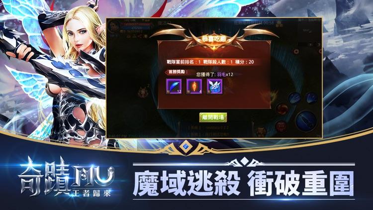 奇蹟MU-魔域奪寶 screenshot-3