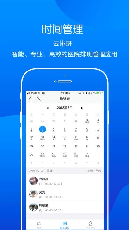 金蝶云医院 screenshot-3
