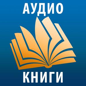 Аудиокниги - Слушай оффлайн ios app