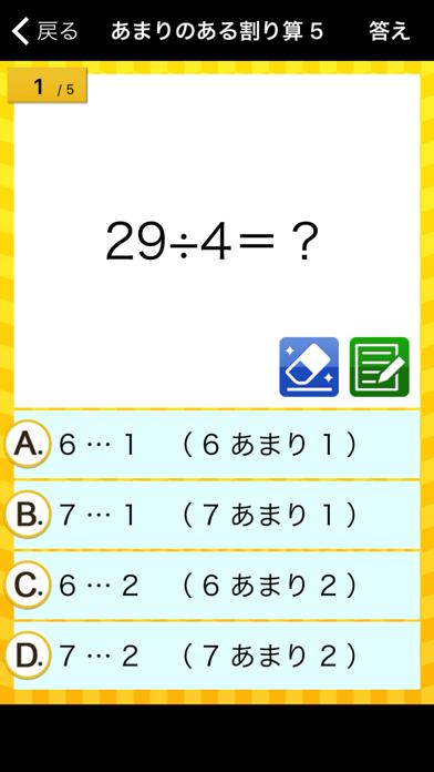 小学生計算ドリルDX(小1〜小3)スクリーンショット1