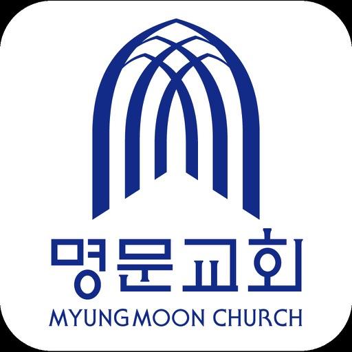 명문교회 스마트요람