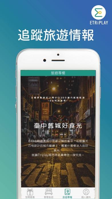 Etriplay : 智慧旅遊全新互動體驗屏幕截圖3