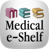 Medical e-Shelf アプリ