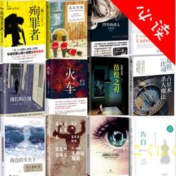 必读侦探悬疑推理小说合集二-精选2017畅销书籍