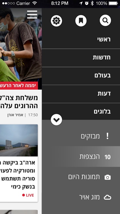 Haaretz - הארץ screenshot-1