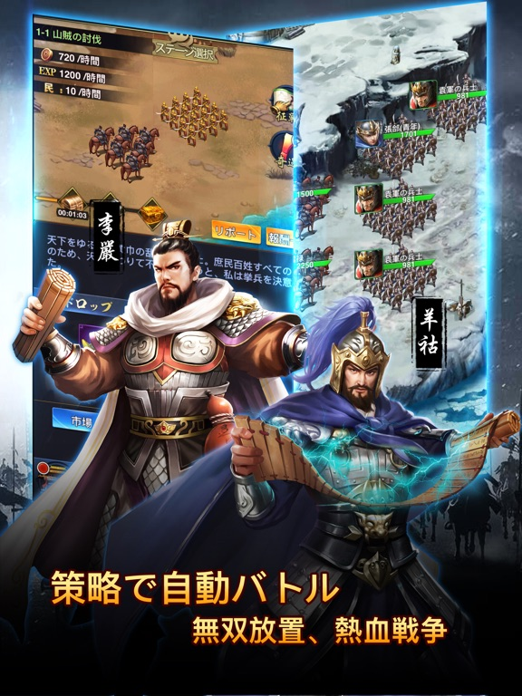 三国志·趙雲英雄伝-お手軽放置系ゲームのおすすめ画像2