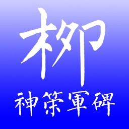 神策军碑字帖