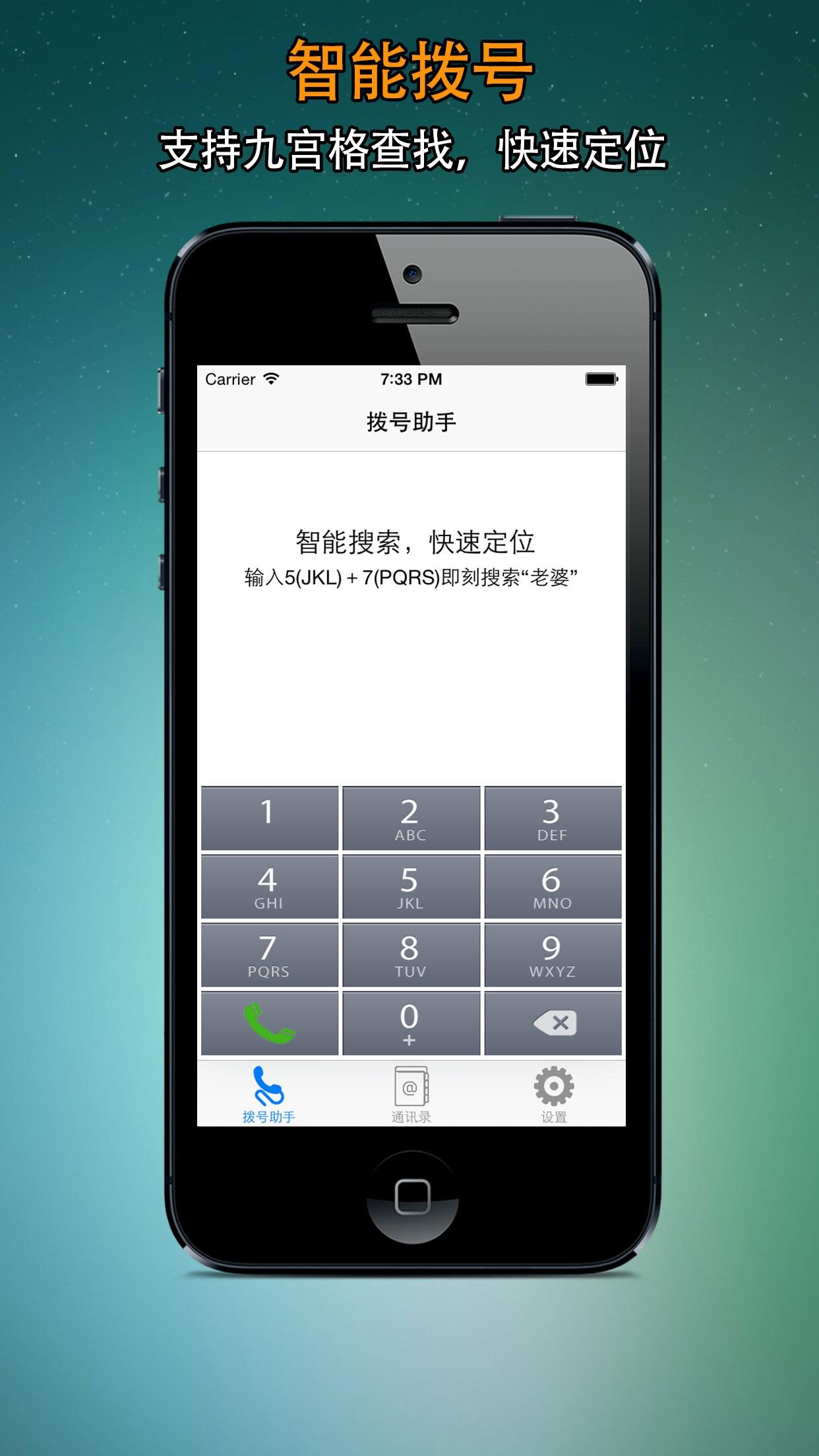 号码拨号助手-专业电话本管理和智能拨号软件 Screenshot