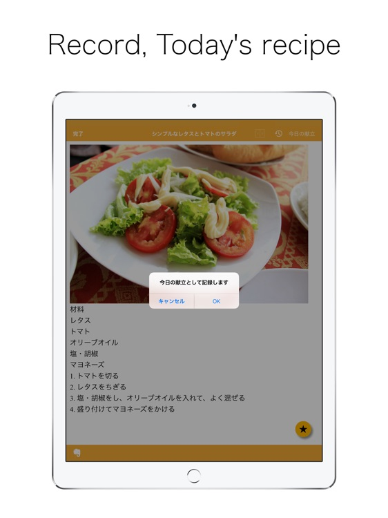 RecipeEver for iPad (RecipeNote) screenshot-3