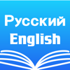 Russian English Dictionary +