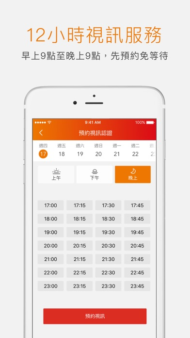 Screenshot for 日盛期貨線上開戶 in Sri Lanka App Store