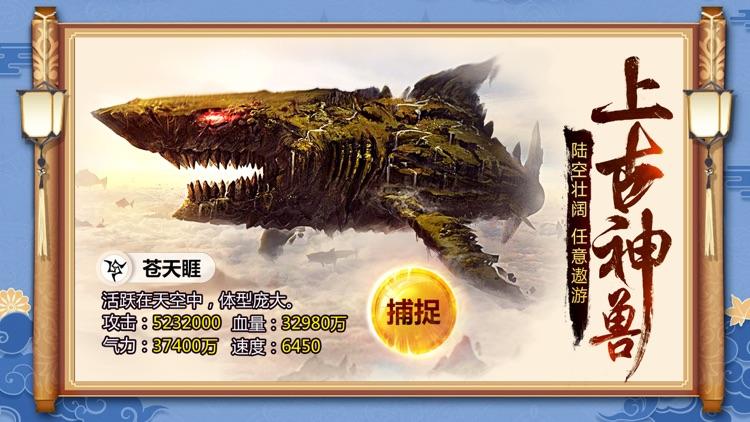 捕兽录:古异兽降临,大型玄幻手游!