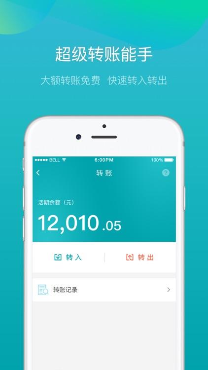 网商银行 screenshot-0