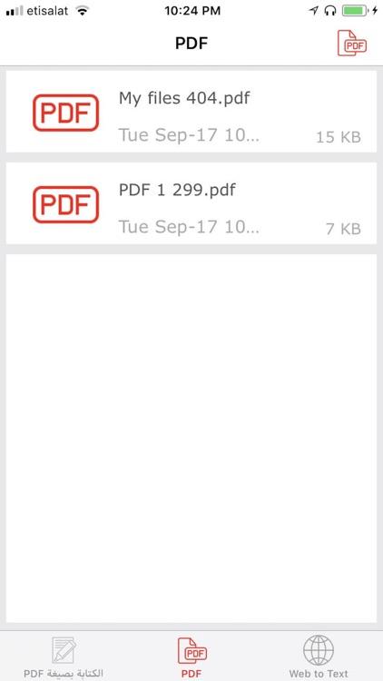 الكتابة بصيغة PDF screenshot-4