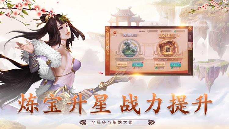 梦幻剑侠:梦幻修仙动作手游 screenshot-3