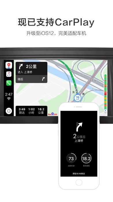 百度地图-智能导航路线规划旅游出行 for Windows