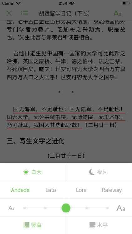 胡适文集 screenshot-4