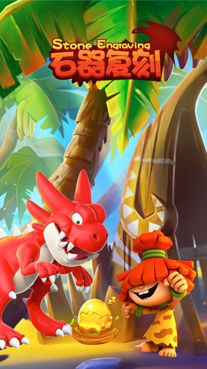 石器复刻-经典神奇妖怪宠物冒险游戏