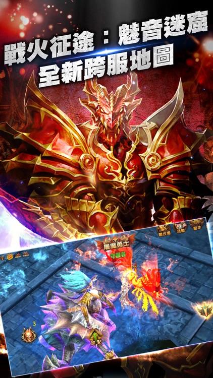 奇蹟MU—精靈覺醒 screenshot-4
