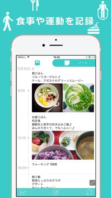 見える!体重管理と食事記録  ハミング ダ... screenshot1