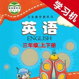 小学英语三年级上下册科普版 -课本同步助手