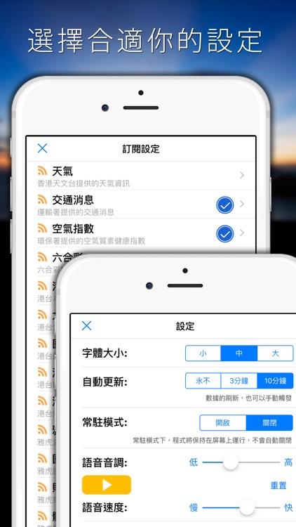 手錶新聞 - 香港早晨! screenshot-3