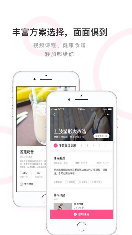 轻加 - 移动健康饮食瘦身软件 screenshot-3