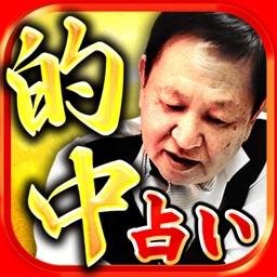 TVで話題の的中占い【占い世界大会金賞】占い師・川崎の父