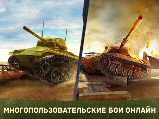 Скачать War Machines: Танки Игры