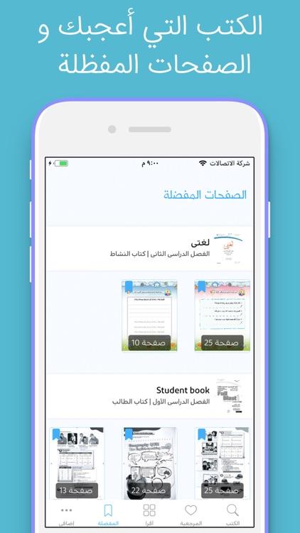 حلول المناهج الدراسية حل الكتب screenshot-4
