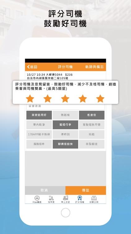 大都會計程車 screenshot-4