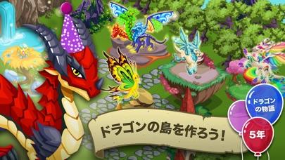 ドラゴンストーリー™スクリーンショット1