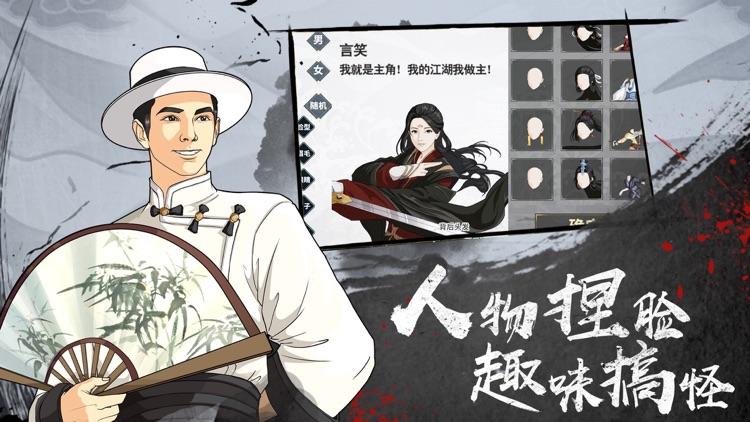 江湖X:汉家江湖 screenshot-3