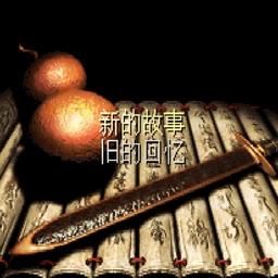 复古仙侠-经典仙剑情缘游戏