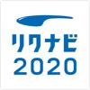 リクナビ2020 新卒向け就活準備アプリ
