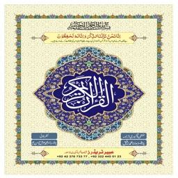 AlQuran Kareem Urdu