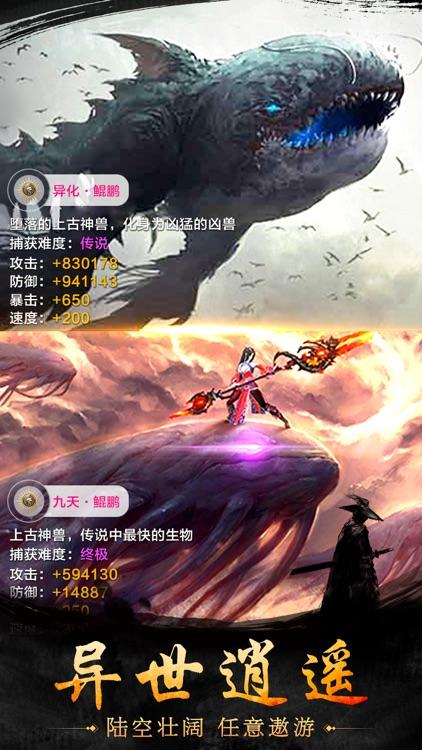 山海经:异兽世界,正版手游! screenshot-4