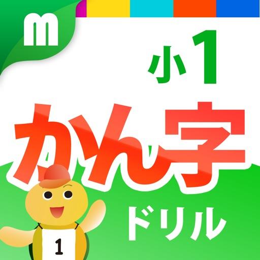 小1かん字ドリル 楽しく学べる漢字シリーズ for iPhone
