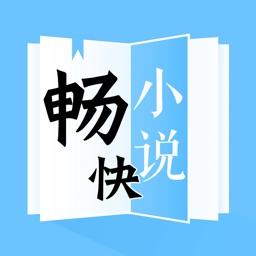 畅快小说-电子小说阅读器言情玄幻穿越小说