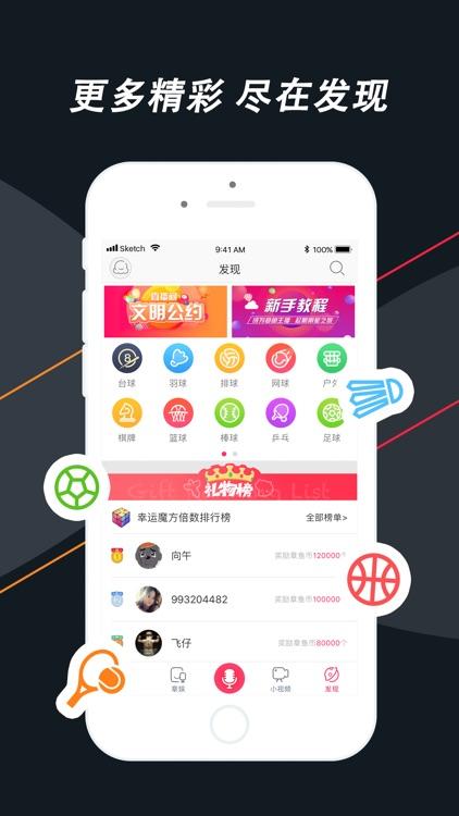 章鱼直播-全民原创互动体育直播 screenshot-3