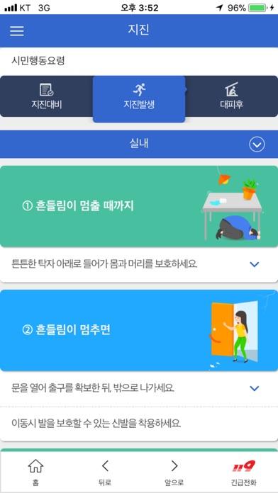 Screenshot for 서울안전 in Peru App Store