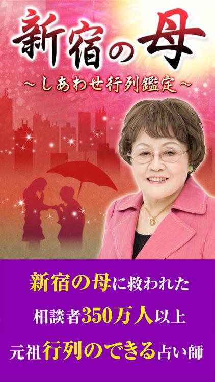新宿の母しあわせ感涙占い