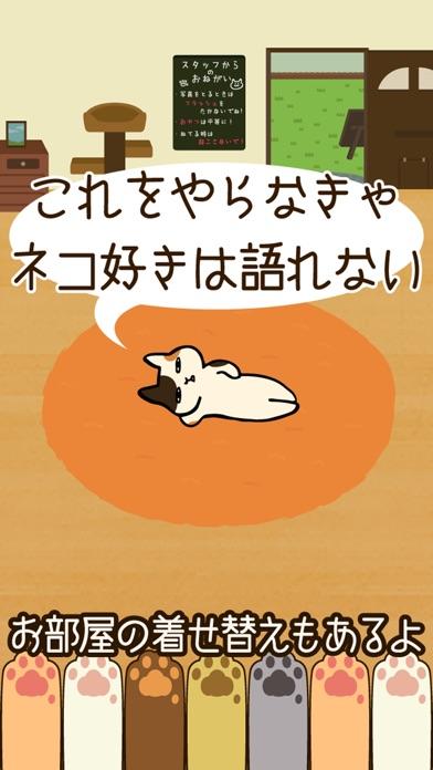 くっつき猫カフェ。ねこ好き必見。ネコ店長の育成ゲーム紹介画像4
