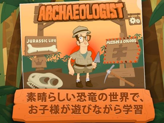 考古学者 - 恐竜ゲームのおすすめ画像2