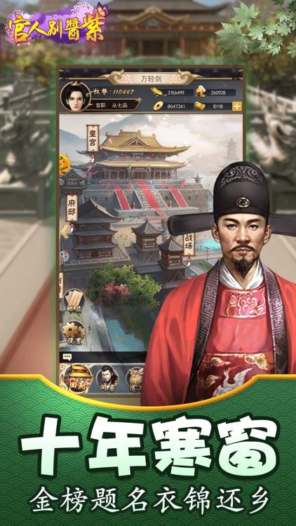 官人别酱紫 - 官场后宫经营养成游戏 screenshot-4