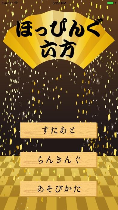 ほっぴんぐ六方 screenshot 1